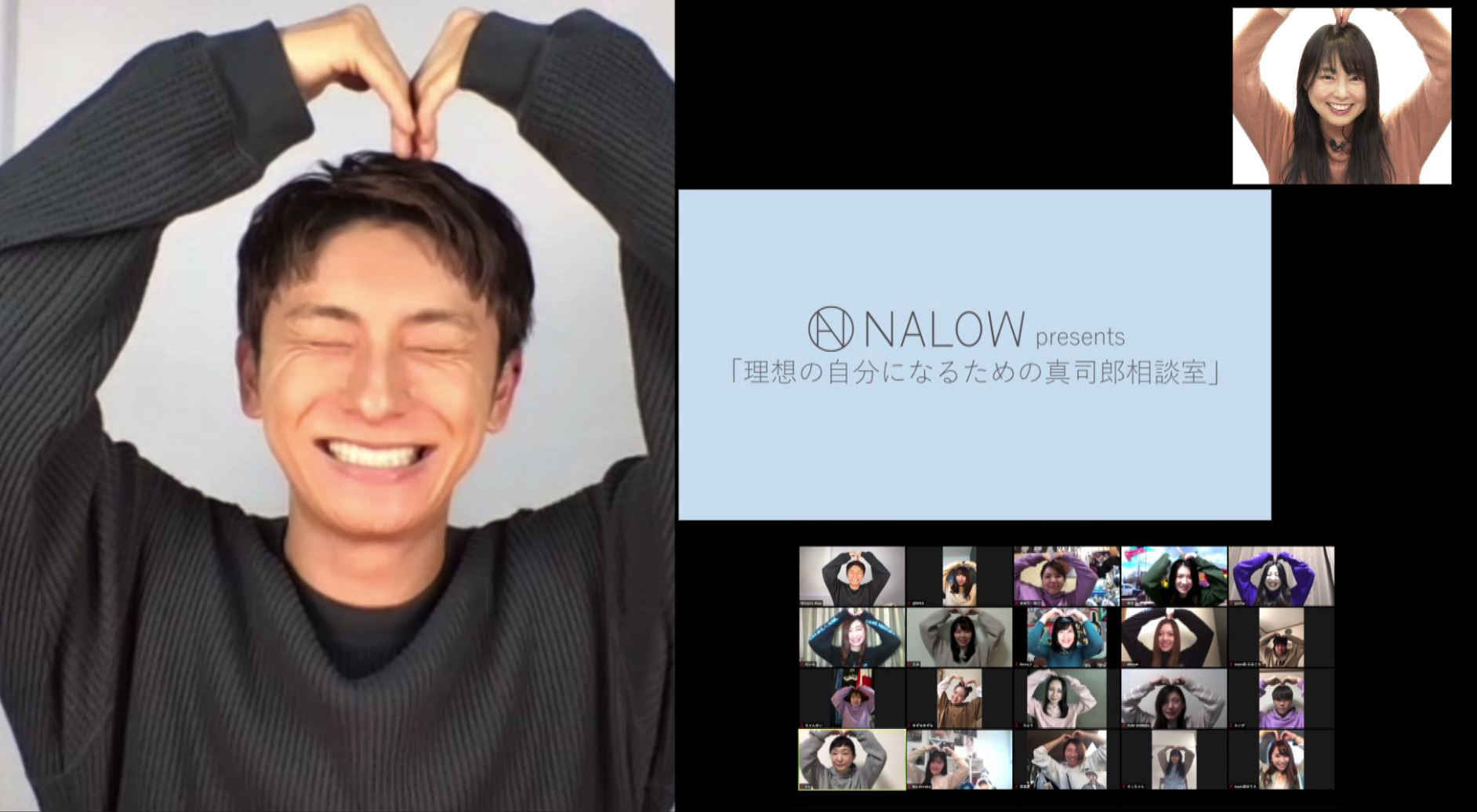 【NALOW×與 真司郎 (AAA)トーク&ギフトキャンペーン】